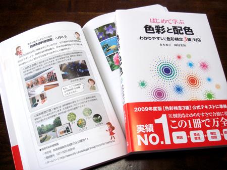 はじめて学ぶ 色彩と配色 | よっしーの楽描き帳