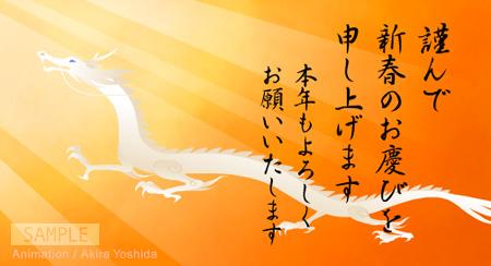 「幸運の龍」 カード