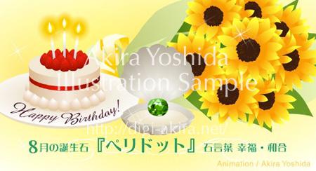 8月の誕生石カード(ペリドット) カード