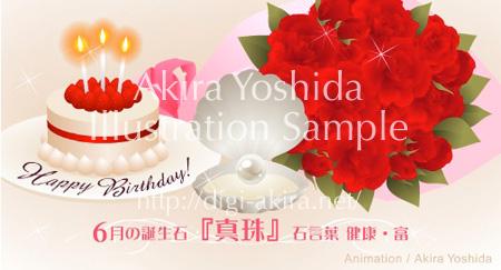6月の誕生石カード(真珠とバラ) カード