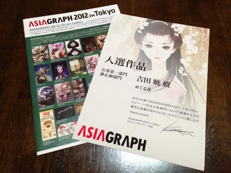 ASIAGRAPH 2012 「めぐる春」