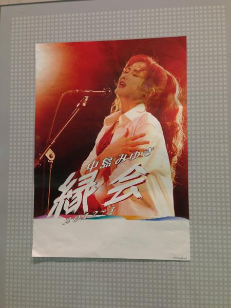 中島みゆき 縁会2012〜3