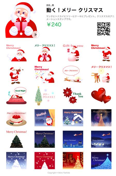 LINEアニメーションスタンプ「動く!メリー クリスマス」