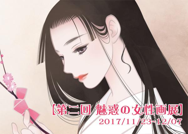 【第二回 魅惑の女性画展】