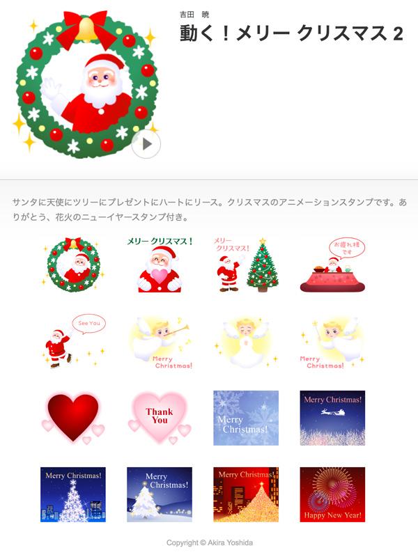 LINEアニメーションスタンプ「動く!メリー クリスマス 2」