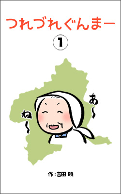 「つれづれグンマー 1」 Kindle版