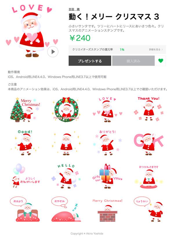 <br /> LOVE & LOVERS LINEアニメーションスタンプ