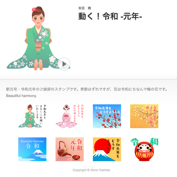 <br /> 動く!令和 −元年−