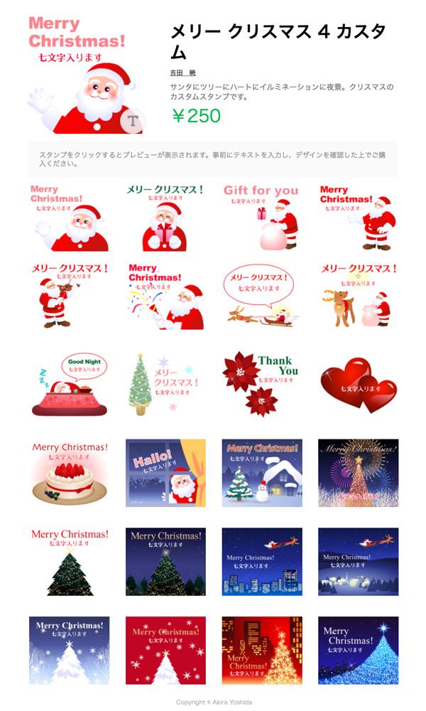 メリー クリスマス 4 カスタム