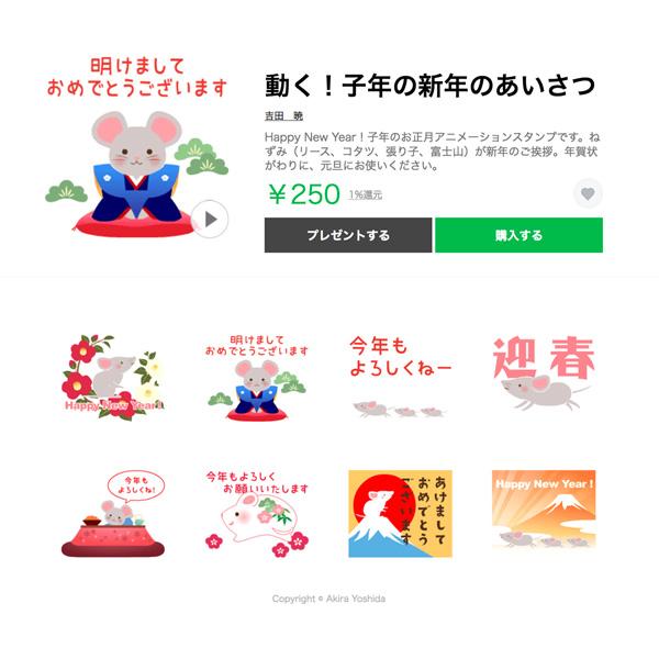 「動く!子年の新年のあいさつ」LINEアニメーションスタンプ