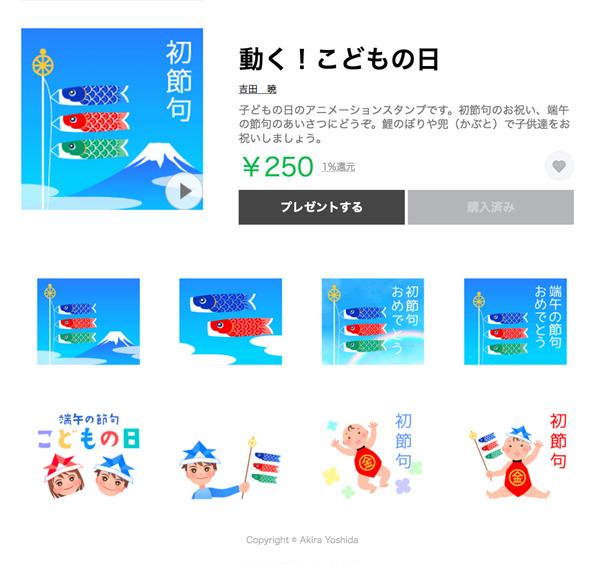「動く!こどもの日」LINEアニメーションスタンプ
