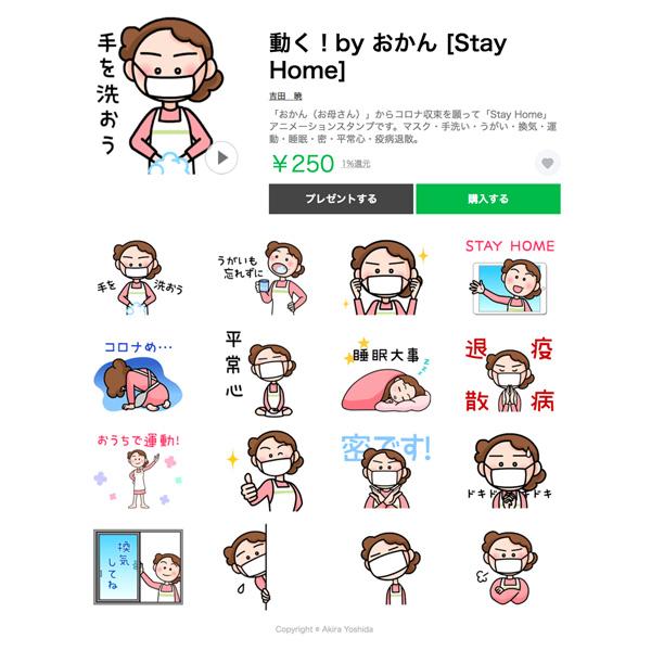 「動く!by おかん [Stay Home]」LINEアニメーションスタンプ