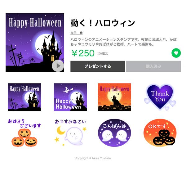 「動く!ハロウィン」LINEアニメーションスタンプ