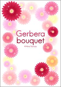 LINEきせかえ ガーベラの花束