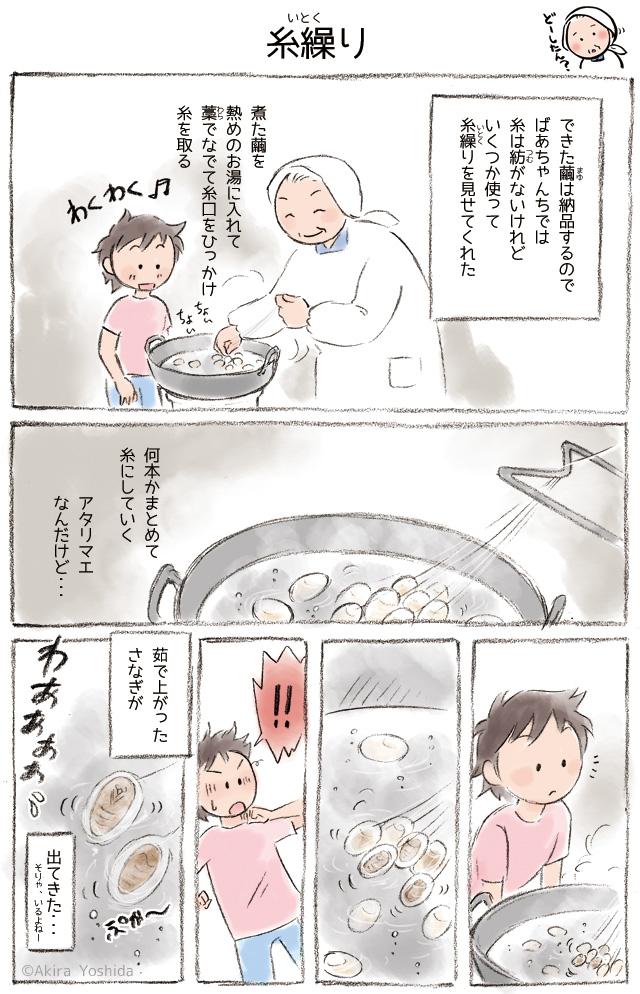 つれづれグンマー 第2話 「糸繰り」