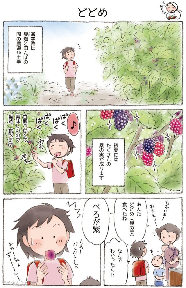 つれづれグンマー 第6話 「どどめ」