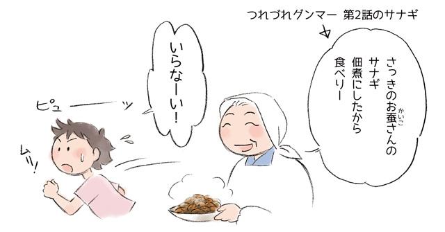 つれづれグンマー 第7話 「食べません」
