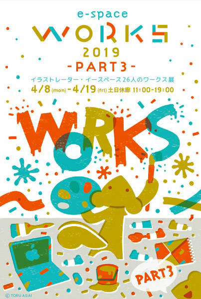 e-space WORKS 2019 -Part3-
