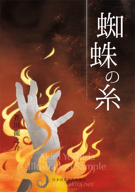 第2回東京装画賞2013