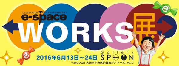E-SPACE WORKS展